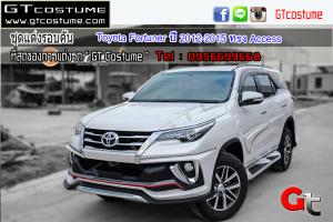 Toyota Fortuner ปี 2012-2015 ทรง Access 2