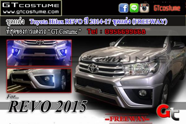 แต่งรถ TOYOTA Hilux REVO ปี 2014-2017 ชุดแต่ง FREEWAY