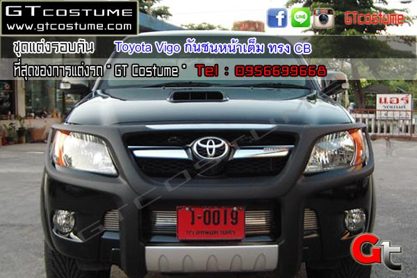 Toyota Vigo กันชนหน้าเต็ม ทรง CB