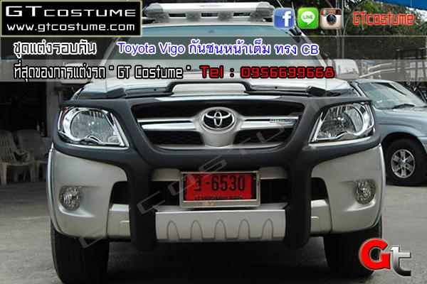 แต่งรถ Toyota Vigo กันชนหน้าเต็ม ชุดแต่ง CB