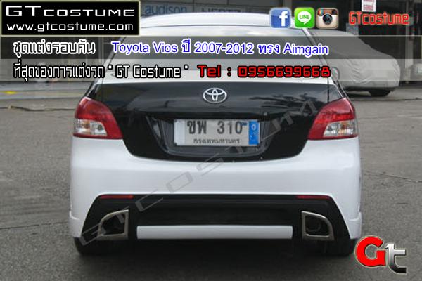 แต่งรถ TOYOTA Vios ปี 2007-2012 ชุดแต่ง Aimgain