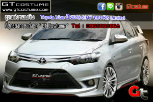 Toyota Vios ปี 2013-2017 ทรง RS Limited 1