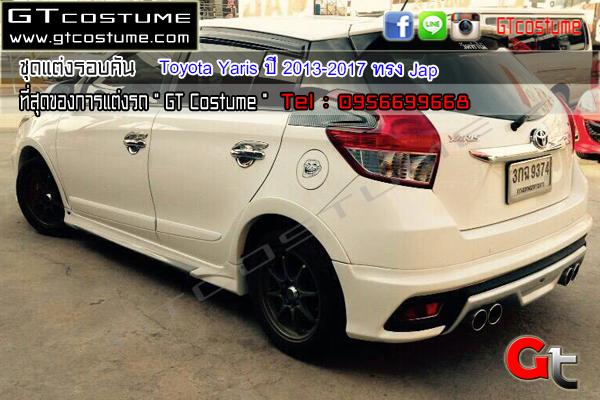 แต่งรถ TOYOTA Yaris 2013-2016 ชุดแต่ง Jap