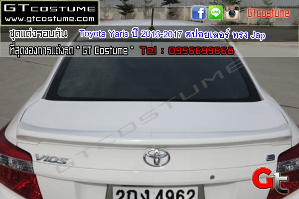 Toyota Yaris ปี 2013-2017 สปอยเลอร์ ทรง Jap