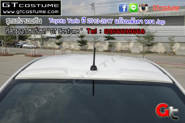 แต่งรถ Toyota Yaris ปี 2013-2017 แก๊บหลังคา ชุดแต่ง Jap