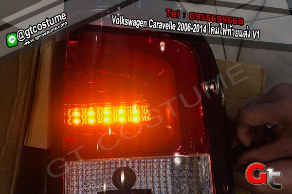 แต่งรถ Volkswagen Caravelle 2006-2014 โคมไฟท้ายแต่ง V1