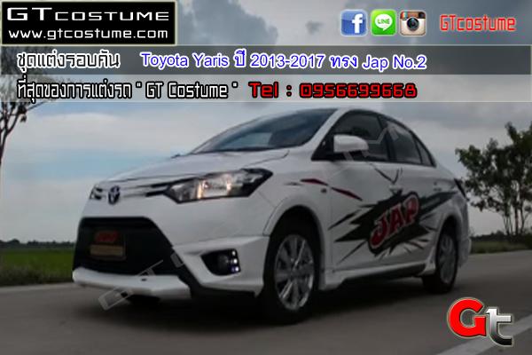 แต่งรถ TOYOTA Vios 2013-2017 ชุดแต่ง Jap 2