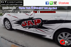 Yaris ปี 2013-2017 ทรง Jap No.2 6