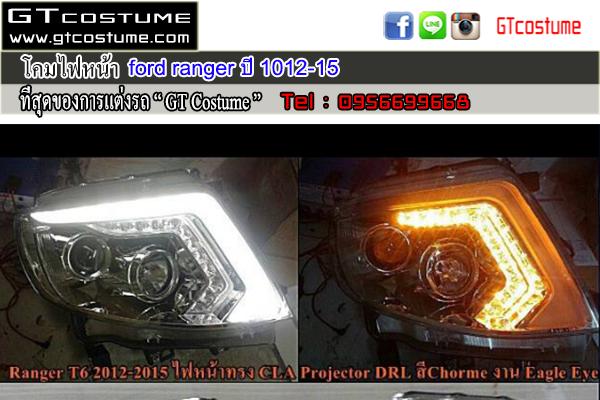 แต่งรถ Ford Ranger 2012 โคมไฟหน้าแต่ง LED Audi Style