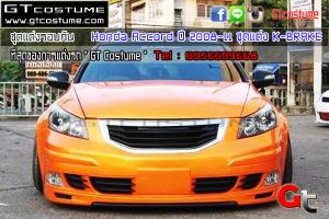 gtcostume Honda Accord ปี 2008-11 ชุดแต่ง K-BRAKE 2