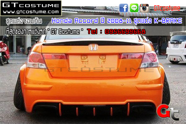 แต่งรถ Honda Accord G8 ชุดแต่ง K Brake