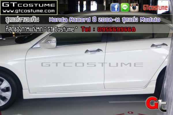 แต่งรถ HONDA Accord ปี 2008-2011 ชุดแต่ง Modulo