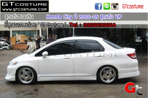 แต่งรถ HONDA City ปี 2002-2005 ชุดแต่ง VIP