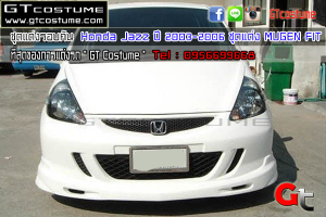 gtcostume Honda Jazz ปี 2003-2006 ชุดแต่ง MUGEN FIT 5