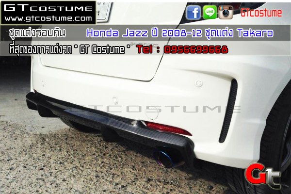 แต่งรถ HONDA Jazz ปี 2008-2012 ชุดแต่ง Takaro