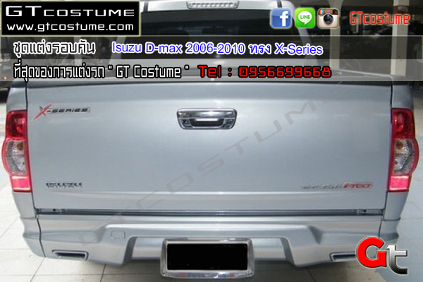 แต่งรถ Isuzu D Max ปี 2006-2010 ชุดแต่ง X Series