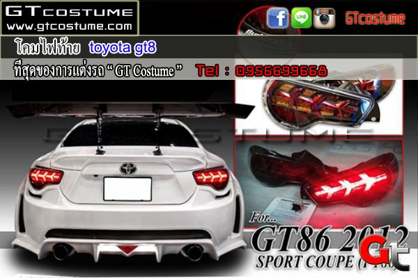 แต่งรถ Toyota GT8 โคมไฟท้ายแต่ง V1
