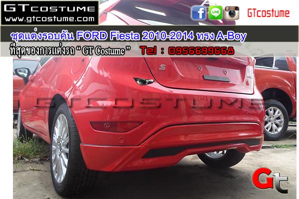 แต่งรถ FORD Fiesta 2010-2014 ชุดแต่ง A-Boy