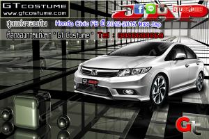 ชุดแต่งรอบคัน Honda Civic FB ปี 2012-2015 ทรง Jap 1