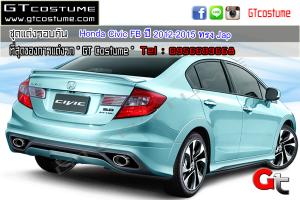 ชุดแต่งรอบคัน Honda Civic FB ปี 2012-2015 ทรง Jap 3