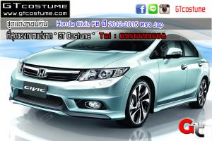 ชุดแต่งรอบคัน Honda Civic FB ปี 2012-2015 ทรง Jap 4