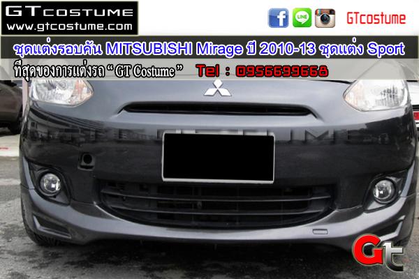 แต่งรถ MITSUBISHI Mirage ปี 2010-2013 ชุดแต่ง Sport