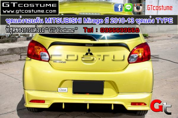 แต่งรถ MITSUBISHI Mirage ปี 2010-2013 ชุดแต่ง TYPE