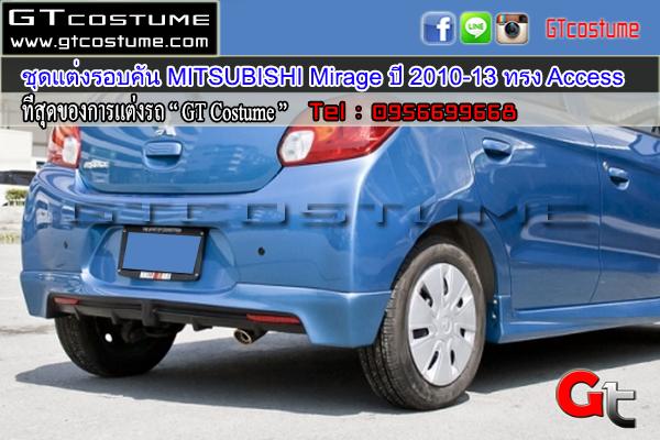 แต่งรถ MITSUBISHI Mirage ปี 2010-2013 ชุดแต่ง Access