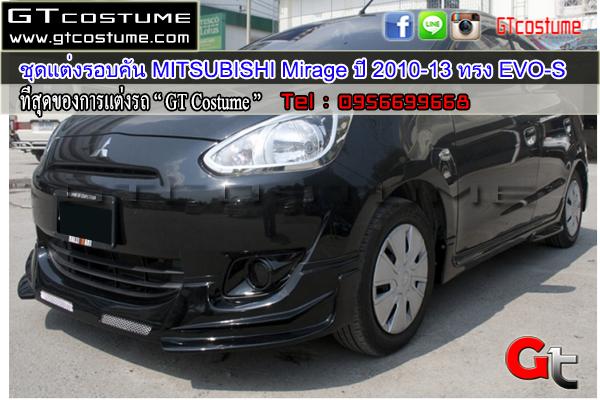 แต่งรถ MITSUBISHI Mirage ปี 2010-2013 ชุดแต่ง EVO S
