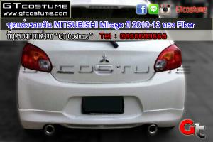 ชุดแต่งรอบคัน-MITSUBISHI-Mirage-ปี-2010-13-ทรง-Fiber1