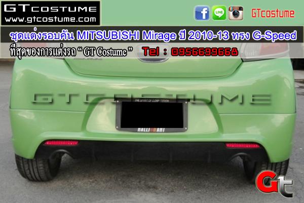 แต่งรถ MITSUBISHI Mirage ปี 2010-2013 ชุดแต่ง G Speed