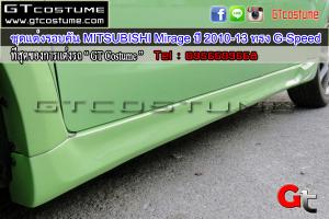 ชุดแต่งรอบคัน-MITSUBISHI-Mirage-ปี-2010-13-ทรง-G-Speed4