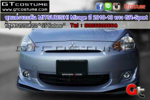 ชุดแต่งรอบคัน-MITSUBISHI-Mirage-ปี-2010-13-ทรง-GR-Sport