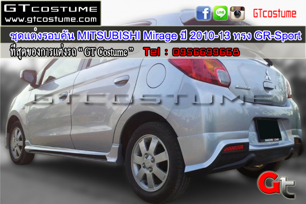 แต่งรถ MITSUBISHI Mirage ปี 2010-2013 ชุดแต่ง GR Sport