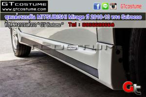 ชุดแต่งรอบคัน-MITSUBISHI-Mirage-ปี-2010-13-ทรง-Scirocco1