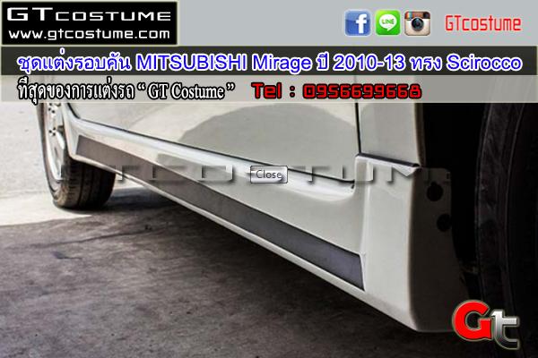 แต่งรถ MITSUBISHI Mirage ปี 2010-2013 ชุดแต่ง Scirocco