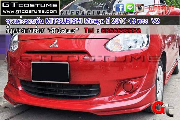 แต่งรถ MITSUBISHI Mirage ปี 2010-2013 ชุดแต่ง V2
