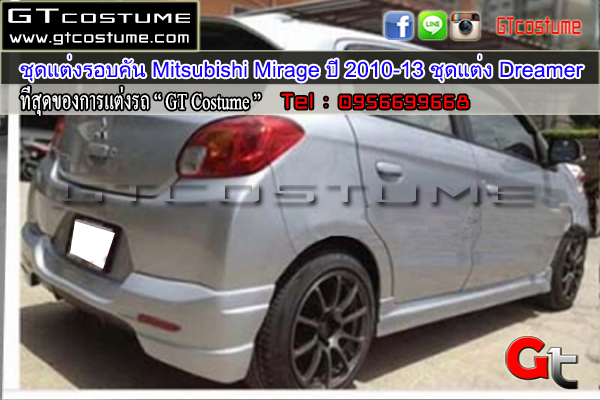 แต่งรถ Mitsubishi Mirage ปี 2010-2013 ชุดแต่ง Dreamer