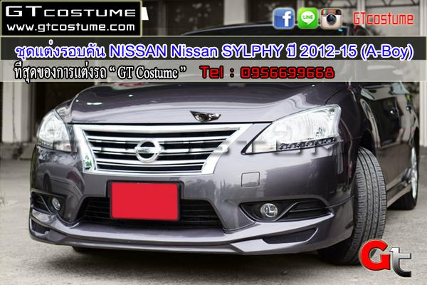 แต่งรถ Nissan SYLPHY ปี 2012-2015 ชุดแต่ง A Boy