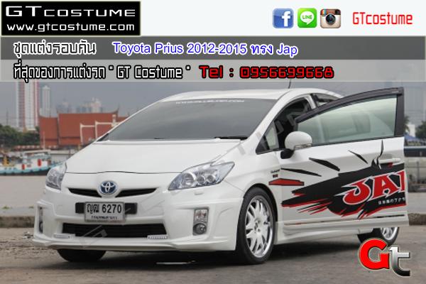 แต่งรถ Toyota Prius ปี 2012-2015 ชุดแต่ง Jap