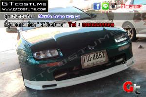 ชุดแต่ง Mazda Astina ทรง V1 1