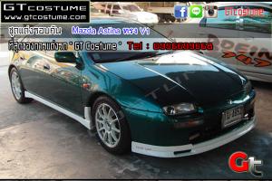 ชุดแต่ง Mazda Astina ทรง V1 3