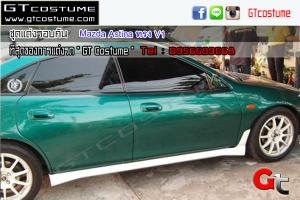 ชุดแต่ง Mazda Astina ทรง V1 4