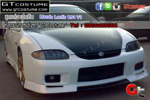 ชุดแต่ง Mazda Lantis ทรง V1 1