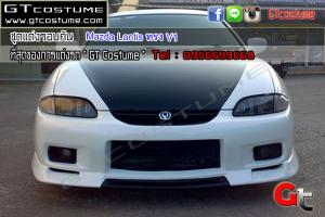 ชุดแต่ง Mazda Lantis ทรง V1 2