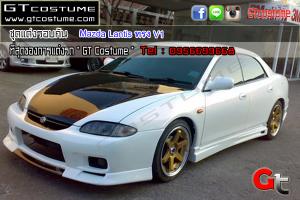 ชุดแต่ง Mazda Lantis ทรง V1 3