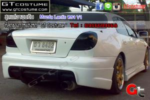 ชุดแต่ง Mazda Lantis ทรง V1 5