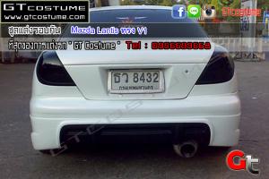ชุดแต่ง Mazda Lantis ทรง V1 6