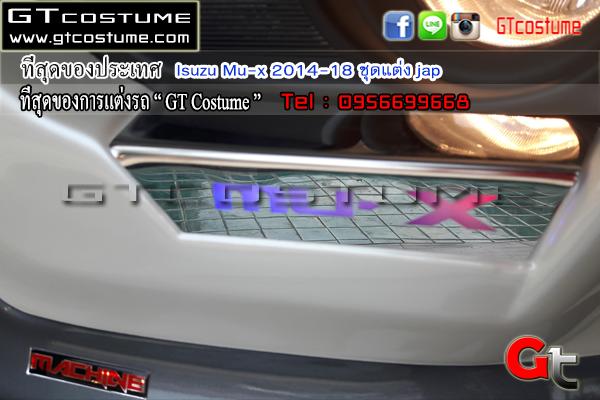 แต่งรถ Isuzu Mu-x 2014-18 ชุดแต่ง jap 19