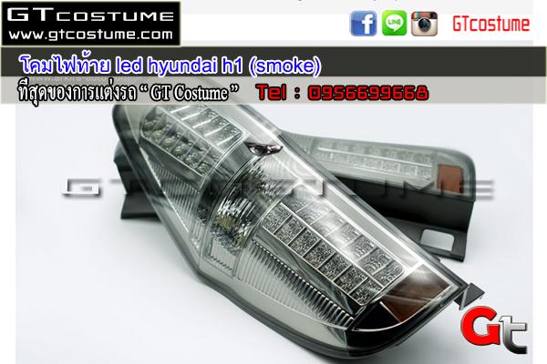 แต่งรถ Hyundai H1 โคมไฟท้าย Smoke